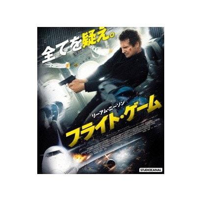 フライト・ゲーム [Blu-ray Disc]