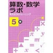 算数・数学ラボ考える力のトレーニング5級 [単行本]
