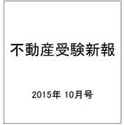 不動産受験新報 2015年 10月号 秋号 [雑誌]