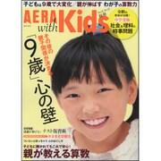 AERA with Kids (アエラウィズキッズ) 2015年 10月号 秋号 [雑誌]