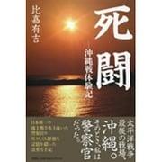 死闘-沖縄戦体験記 [単行本]