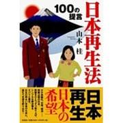 日本再生法-100の提言 [単行本]