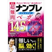 名品超難問ナンプレプレミアム145選ベガ [文庫]