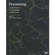 Processing―ビジュアルデザイナーとアーティストのためのプログラミング入門 [単行本]