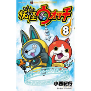 妖怪ウォッチ 8 限定妖怪Bメダル付き(コロコロコミックス) [コミック]
