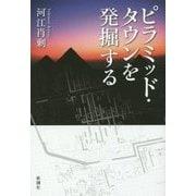 ピラミッド・タウンを発掘する [単行本]