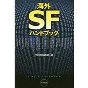 海外SFハンドブック(ハヤカワ文庫SF) [文庫]