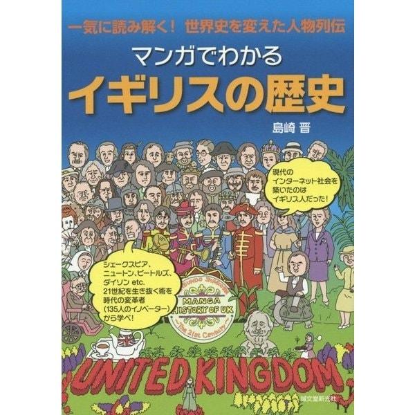 マンガでわかるイギリスの歴史―一気に読み解く!世界史を変えた人物列伝 [単行本]