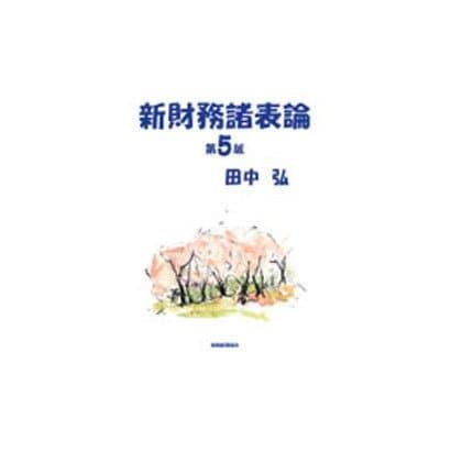 新財務諸表論 第5版 [単行本]