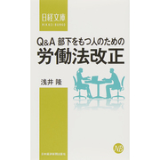 Q&A部下をもつ人のための労働法改正(日経文庫) [新書]