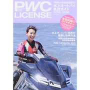PWC水上オートバイ免許ガイド 2015-2016: KAZIムック [ムックその他]
