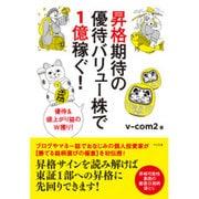 昇格期待の優待バリュー株で1億稼ぐ! [単行本]