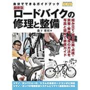 最新版 ロードバイクの修理と整備 (ヤエスメディアムック480) [ムックその他]