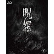 呪怨 劇場版 Blu-ray ファイナルBOX