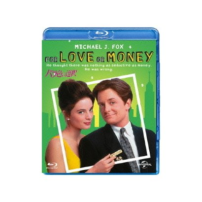 バラ色の選択 [Blu-ray Disc]