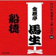 船徳 (NHK落語名人選100 40 十代目 金原亭馬生)