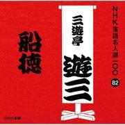 船徳 (NHK落語名人選100 82 三代目 三遊亭遊三)