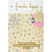 franche lippee special bag book [ムックその他]