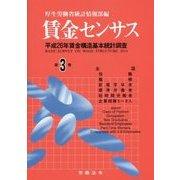 賃金センサス〈第3巻〉―平成26年賃金構造基本統計調査 [単行本]