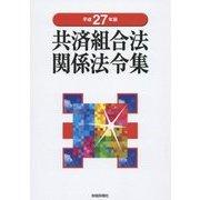 共済組合法関係法令集〈平成27年版〉 [単行本]