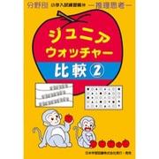 ジュニア・ウォッチャー 58(分野別小学入試練習帳) [単行本]