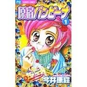 原宿バンビーナ 1(フラワーコミックス) [コミック]
