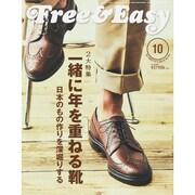Free & Easy (フリーアンドイージー) 2015年 10月号 [雑誌]