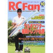 RC Fan (アールシー・ファン) 2015年 10月号 [雑誌]