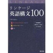 リンケージ英語構文100 [単行本]