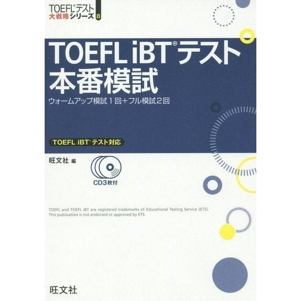 TOEFL iBTテスト本番模試(TOEFLテスト大戦略シリーズ〈8〉) [単行本]