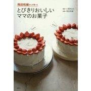 飛田和緒さんが習ったとびきりおいしいママのお菓子(講談社のお料理BOOK) [単行本]