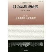 社会思想史学会年報 社会思想史研究〈No.39(2015)〉特集 社会思想としての批評 [全集叢書]