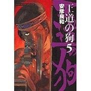王道の狗 5(ミスターマガジンDX) [コミック]