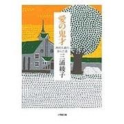 愛の鬼才―西村久蔵の歩んだ道(小学館文庫) [文庫]