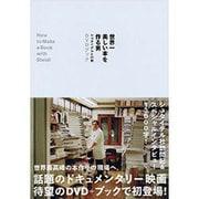 世界一美しい本を作る男―シュタイデルとの旅 DVDブック [単行本]