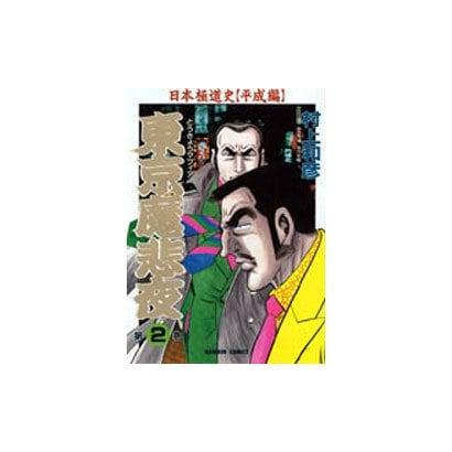 東京魔悲夜 2 (トウキョウマフィア)(バンブー・コミックス) [コミック]