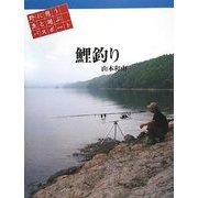 鯉釣り―野に憩う魚と遊ぶパスポート [単行本]