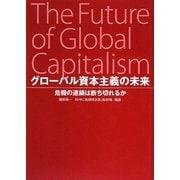 グローバル資本主義の未来―危機の連鎖は断ち切れるか [単行本]