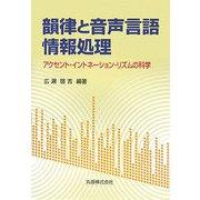 韻律と音声言語情報処理―アクセント・イントネーション・リズムの科学 [単行本]