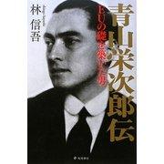 青山栄次郎伝―EUの礎を築いた男 [単行本]