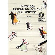 DVDでわかる 東大方式ボールルームダンシング完全上達プログラム [単行本]