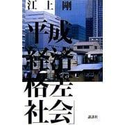 平成「経済格差社会」 [単行本]
