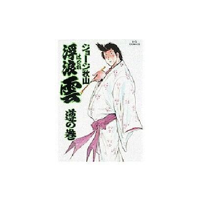 浮浪雲 35(ビッグコミックス) [コミック]