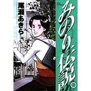 みのり伝説 7(ビッグコミックス) [コミック]