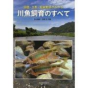 川魚飼育のすべて―図鑑・生態・飼育繁殖がわかる(アクアライフの本) [単行本]