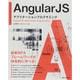 AngularJS アプリケーションプログラミング [単行本]