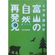 富山の自然再発見―とやま面白学 [単行本]