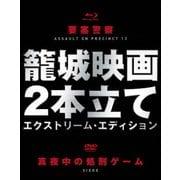 「要塞警察」Blu-ray+「真夜中の処刑ゲーム」DVD 籠城映画2本立て スペシャル・エディション
