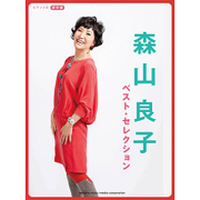 森山良子ベスト・セレクション(ピアノソロ・初中級) [単行本]