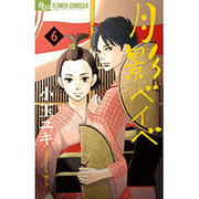 月影ベイベ<6>(フラワーコミックス α) [コミック]